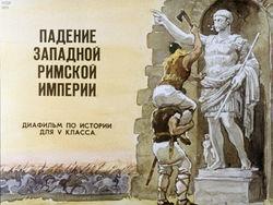 Диафильм Падение Западной Римской империи бесплатно