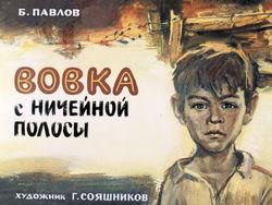Диафильм Вовка с ничейной полосы бесплатно