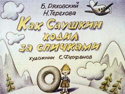 Диафильм Как Саушкин ходил за спичками бесплатно