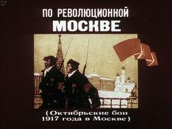 Диафильм По революционной Москве (Октябрьские бои 1917 года в Москве) бесплатно