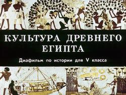 Диафильм Культура Древнего Египта бесплатно