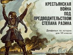 Диафильм Крестьянская война под предводительством Степана Разина бесплатно