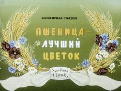 Диафильм Пшеница - лучший цветок бесплатно