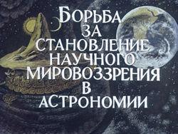 Диафильм Борьба за становление научного мировоззрения в астрономии бесплатно