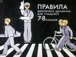 Диафильм Правила дорожного движения для учащихся 7-8 классов бесплатно