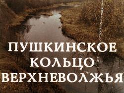 Диафильм Пушкинское кольцо Верхневолжья бесплатно