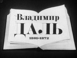 Диафильм Владимир Даль (1801-1872) бесплатно