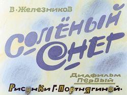 Диафильм Соленый снег. Ч.1 бесплатно