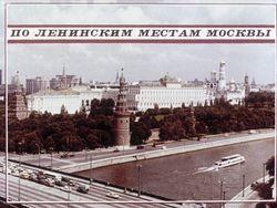 Диафильм По ленинским местам Москвы бесплатно