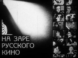 Диафильм На заре русского кино бесплатно