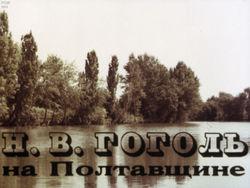 Диафильм Н.В. Гоголь на Полтавщине бесплатно