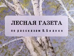Диафильм Лесная газета бесплатно