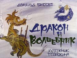 Диафильм Дракон и волшебник бесплатно
