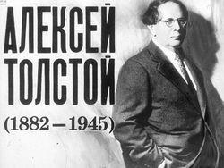 Диафильм Алексей Толстой (1882-1945) бесплатно