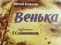 Диафильм Венька бесплатно