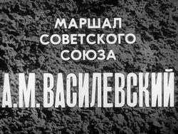 Диафильм Маршал Советского Союза А.М. Василевский бесплатно