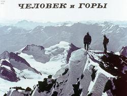 Диафильм Человек и горы бесплатно