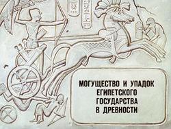 Диафильм Могущество и упадок Египетского государства в древности бесплатно