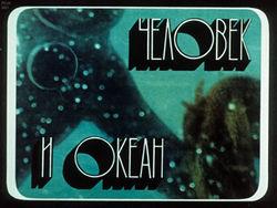 Диафильм Человек и океан бесплатно