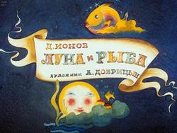 Диафильм Луна и Рыба бесплатно