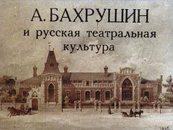 Диафильм А. Бахрушин и русская театральная культура бесплатно