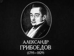 Диафильм Александр Грибоедов (1795-1829) бесплатно