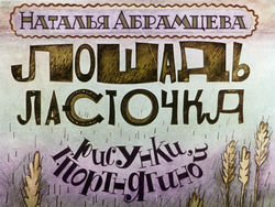 Диафильм Лошадь Ласточка бесплатно