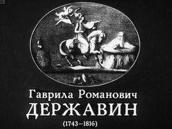 Диафильм Гаврила Романович Державин (1743-1816) бесплатно