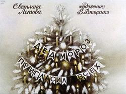 Диафильм Дед мороз пригласил всех бесплатно