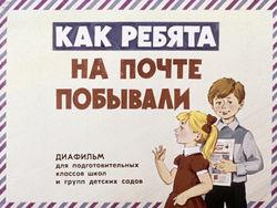 Диафильм Как ребята на почте побывали бесплатно