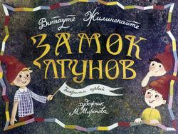Диафильм Замок лгунов. Ч.1 бесплатно
