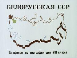 Диафильм Белорусская ССР бесплатно
