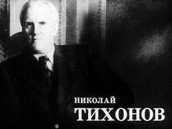 Диафильм Николай Тихонов бесплатно
