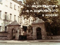 Диафильм Музей-квартира Ф.М. Достоевского в Москве бесплатно