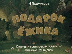 Диафильм Подарок ежика бесплатно