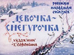 Диафильм Девочка-Снегурочка бесплатно