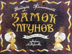 Диафильм Замок лгунов. Ч.2 бесплатно