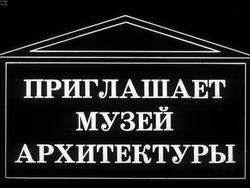 Диафильм Приглашает музей архитектуры бесплатно