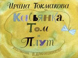 Диафильм Касьянка, Том и Плут бесплатно
