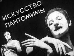 Диафильм Искусство пантомимы бесплатно