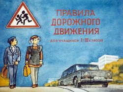 Диафильм Правила дорожного движения бесплатно