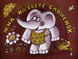 Диафильм Жил на свете слоненок бесплатно