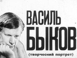 Диафильм Василь Быков (творческий портрет) бесплатно