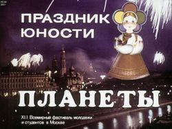 Диафильм Праздник юности планеты: XII Всемирный фестиваль молодежи и студентов в Москве бесплатно