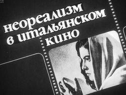 Диафильм Неореализм в итальянском кино бесплатно
