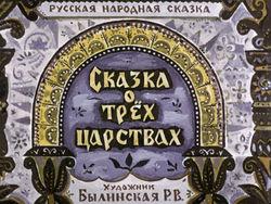 Диафильм Сказка  о трех царствах: русская народная сказка бесплатно