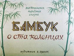 Диафильм Бамбук о ста коленцах бесплатно