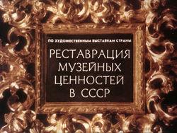 Диафильм Реставрация музейных ценностей в СССР (По художественным выставкам страны) бесплатно