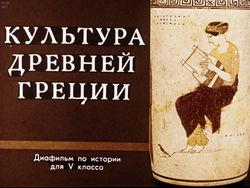 Диафильм Культура Древней Греции бесплатно