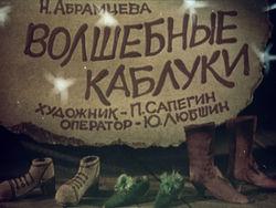 Диафильм Волшебные каблуки бесплатно